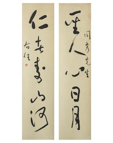 Yu Youren (1879-1964) Couplet of Calligraphy