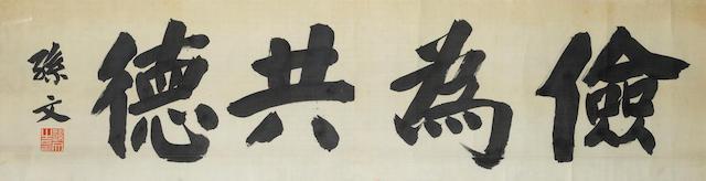 Sun Wen (1866-1925) Calligraphy