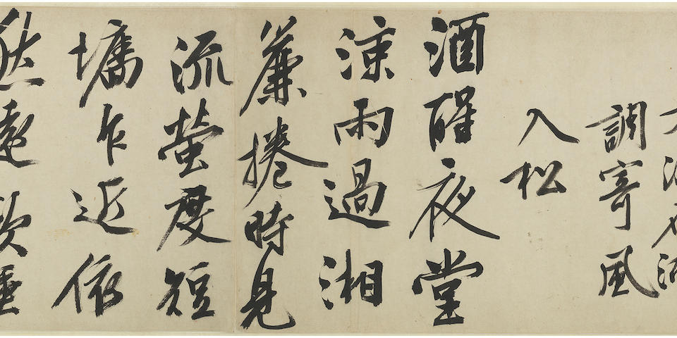 Wen Zhengming (1470-1559) Calligraphy in Running Script