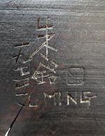 Ju Ming (Zhu Ming, b.1938) Flying Apsaras
