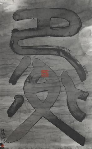Gu Wenda (b.1955) Pseudo Seal-script in Ancient Wrap H36