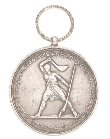 Coorg Medal, 1837,