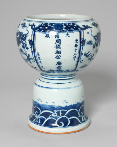 A blue and white stem bowl 19th/20th century