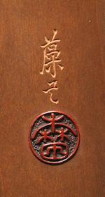 A boxwood kiseruzutsu (pipe case) By Morita Soko (1879-1942), Tokyo, early 20th century