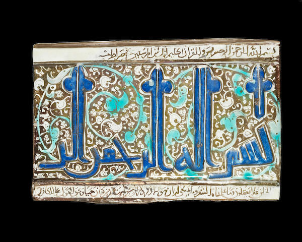 A Kashan lustre Tile with moulded kufic inscription Persia, early 13th Century