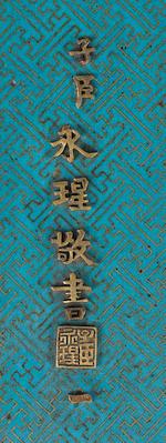 A rare Imperial cloisonné enamel calligraphic panel Qianlong