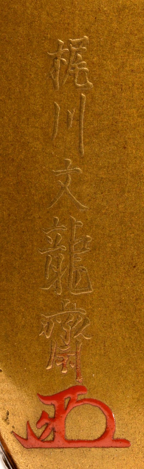 A gold lacquer four-case inro By Kajikawa Bunryusai, 19th century