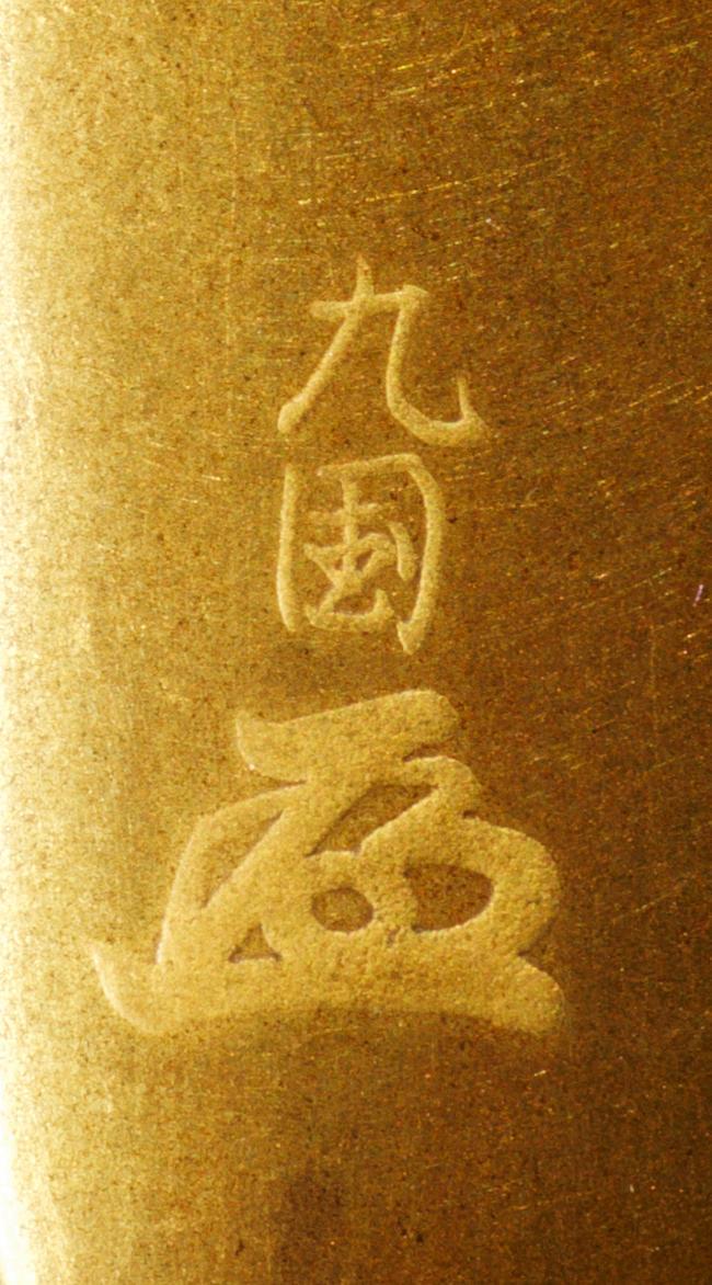 A gold lacquer small three-case inro By Nomura Kyukoku, 19th century