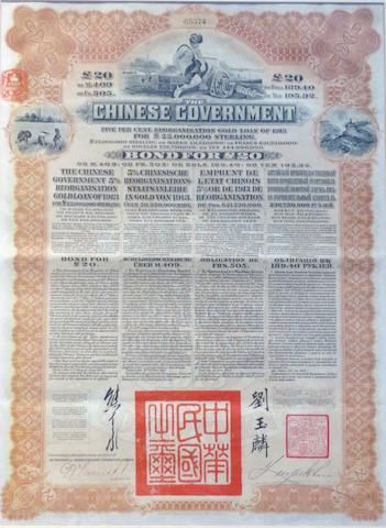 A Chinese government bond of £20 Issued in 1913 by the Hong Kong and Shanghai Banking Corporation