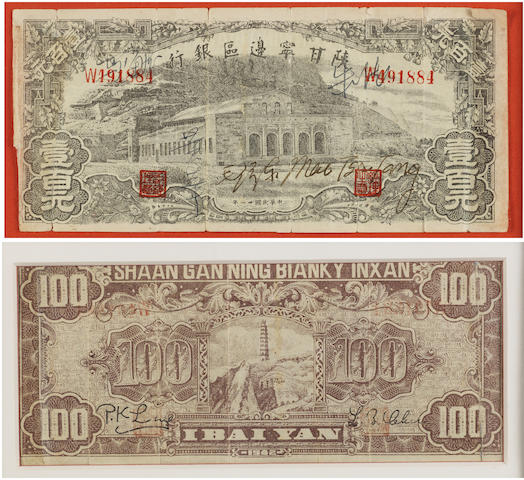 An extremely rare Chinese 'one hundred dollar' currency note Republic Period, dated 1942, signed by Mao Zedong, Zhu De, Huang Hua and Ma Haide