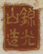 A Satsuma oviform vase By Kinkozan, Meiji Period