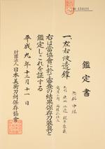 A Higo Nakane tsuba Attributed to Nakane Heihachiro, Edo Period, 19th century