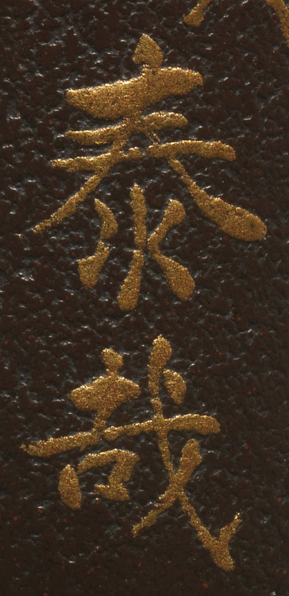 A lacquer kiseruzutsu with tabako-ire  The kiseruzutsu by Takai Taisai (dates unknown), the tabako-ire with a kanagu by Kano Natsuo (1828-1898), Meiji Period