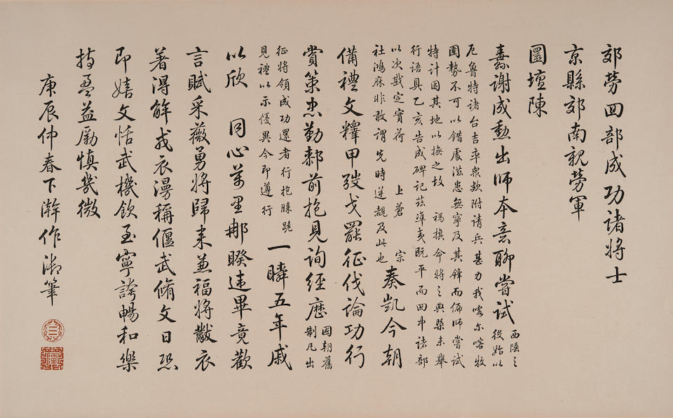 Giuseppe Castiglione (1688-1766) and Others The Conquests of the Emperor Qianlong: The Battle of Qurman