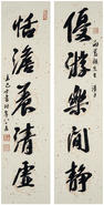 Wang Jiqian (C.C. Wang, 1907-2003) Couplet of Calligraphy