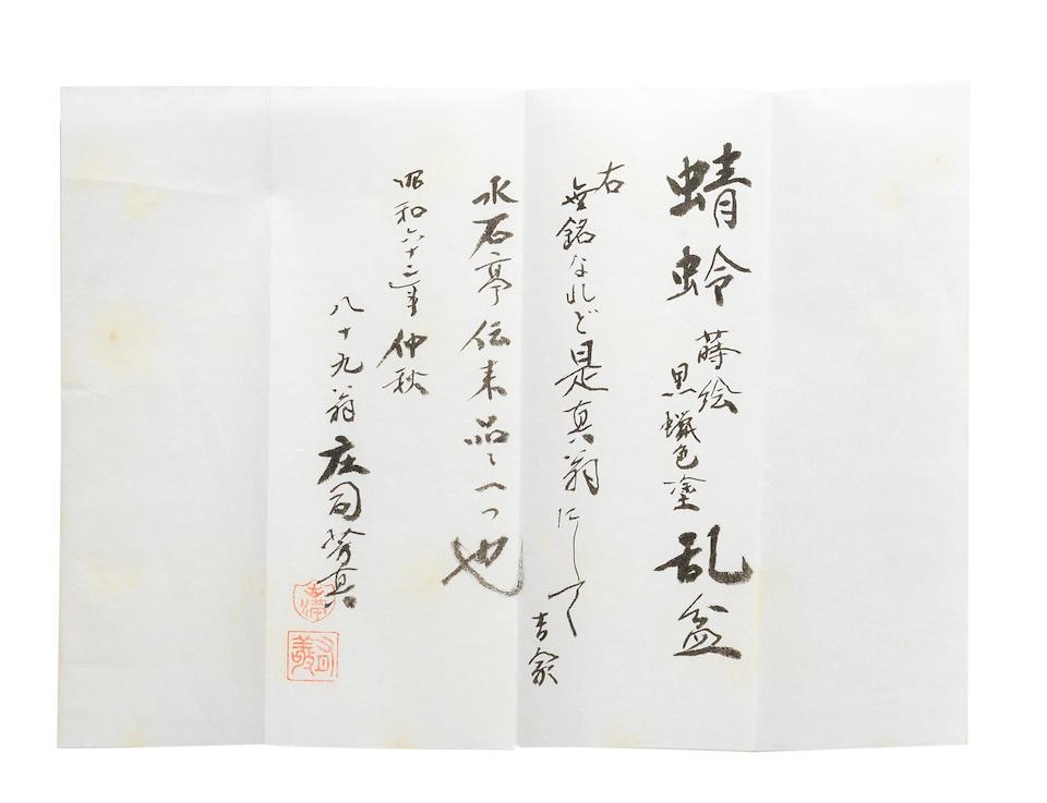 Attributed to Shibata Zeshin 伝柴田是真 (1807-1891) TEDORIBON (TRAY) WITH DRAGONFLY DESIGN 蜻蛉図蒔絵手取盆 Meiji era (1868-1912) (4)