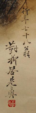 Shibata Zeshin 柴田是真 (1807–1891) URUSHI-E (LACQUER PAINTING) OF MUSHROOM-GATHERING IN AUTUMN FIELDS  秋色野辺茸図漆絵掛軸 Meiji era (1868–1912), circa 1884
