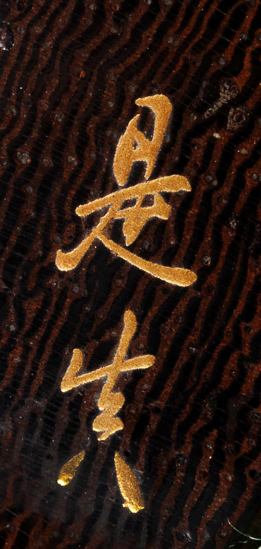 Shibata Zeshin 柴田是真 (1807–1891)  INRŌ WITH MOUSE  二十日鼠図蒔絵印籠  Meiji era (1868–1912), circa 1870–1890