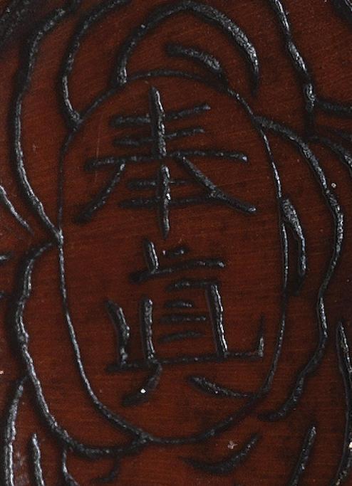 A wood netsuke of a dog By Hoshin, Kyoto, late 18th/early 19th century