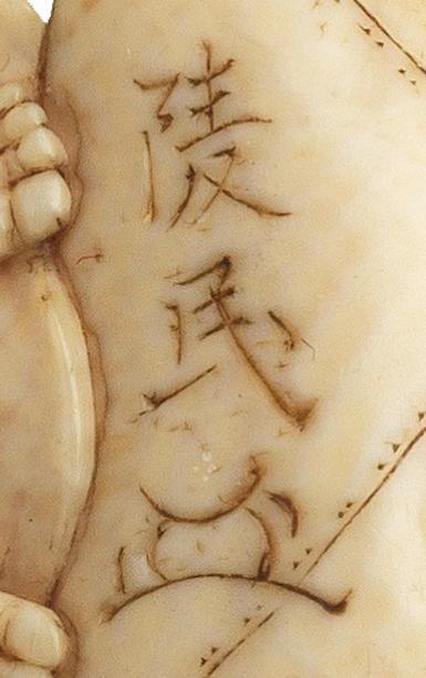 An ivory netsuke of Hotei By Ono Ryomin (born 1833), Edo, 19th century