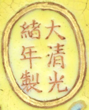 A famille rose 'wanshou wujiang' spoon Guangxu six-character mark and of the period