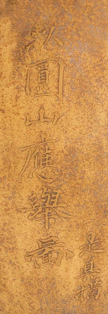 A gold-lacquer four-case inro  By Shibata Zeshin (1807-1891), Meiji era (1868-1912), circa 1870-1890 (3)