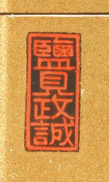 A gold-lacquer four-case inro   By Shiomi Masanari, Edo period (1615-1868), late 18th/early 19th century