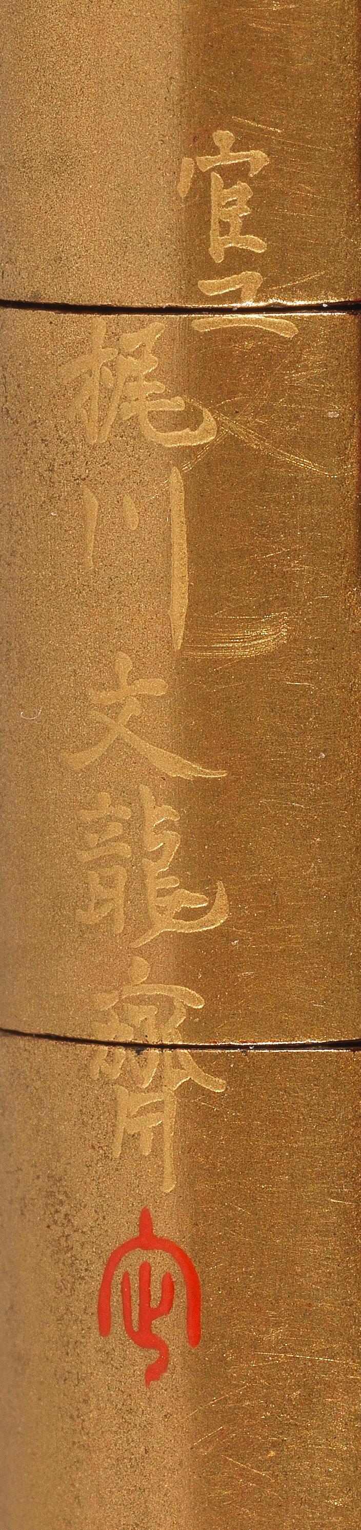 KAJIKAWA BUNRYŪSAI 梶川文龍斎 INRŌ WITH STRIPE DESIGN 縞模様蒔絵印籠 Edo period (1615–1868), 19th century