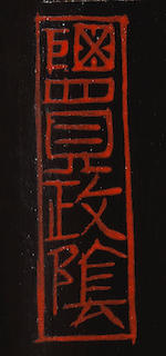 SHIOMI MASAKAGE 塩見政隂 INRŌ WITH POEM SCROLL 和歌掛軸蒔絵印籠 Edo period (1615–1868) or Meiji era (1868–1912), 19th century