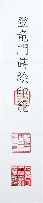 SHIBATA ZESHIN 柴田是真 (1807–1891) INRŌ WITH CARP ASCENDING A WATERFALL 龍門鯉蒔絵印籠 Meiji era (1868–1912), circa 1870–1890