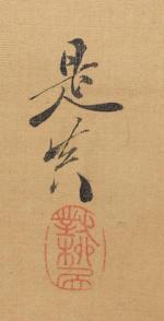 SHIBATA ZESHIN 柴田是真 (1807–1891) TURTLES AND CRABS 徳若五万歳図絹本着色掛軸 Meiji era (1868–1912), circa 1880–1890