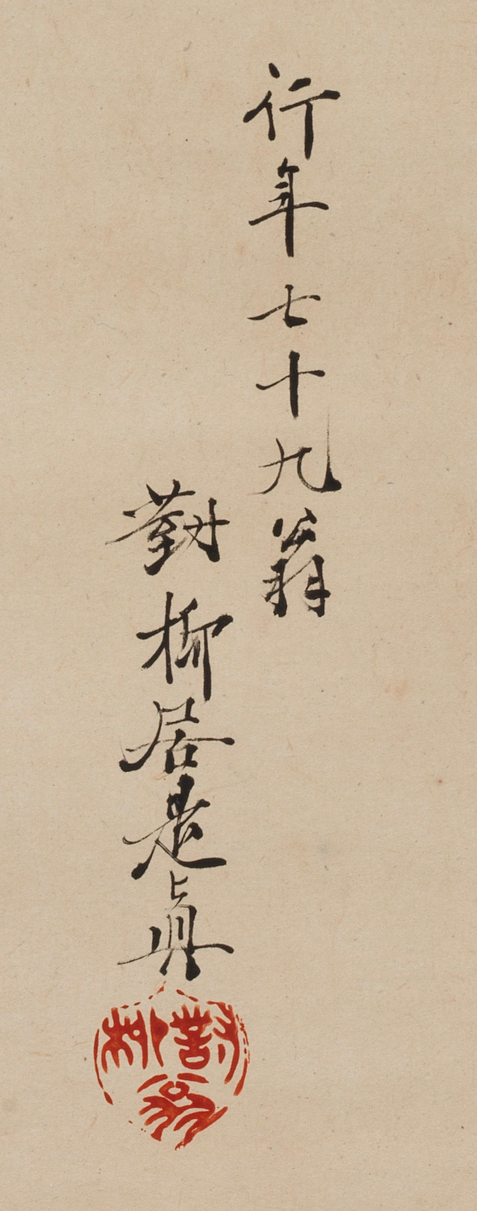 SHIBATA ZESHIN 柴田是真 (1807–1891) TWO CROWS 双烏図紙本漆絵掛軸 Meiji era (1868–1912), circa 1885