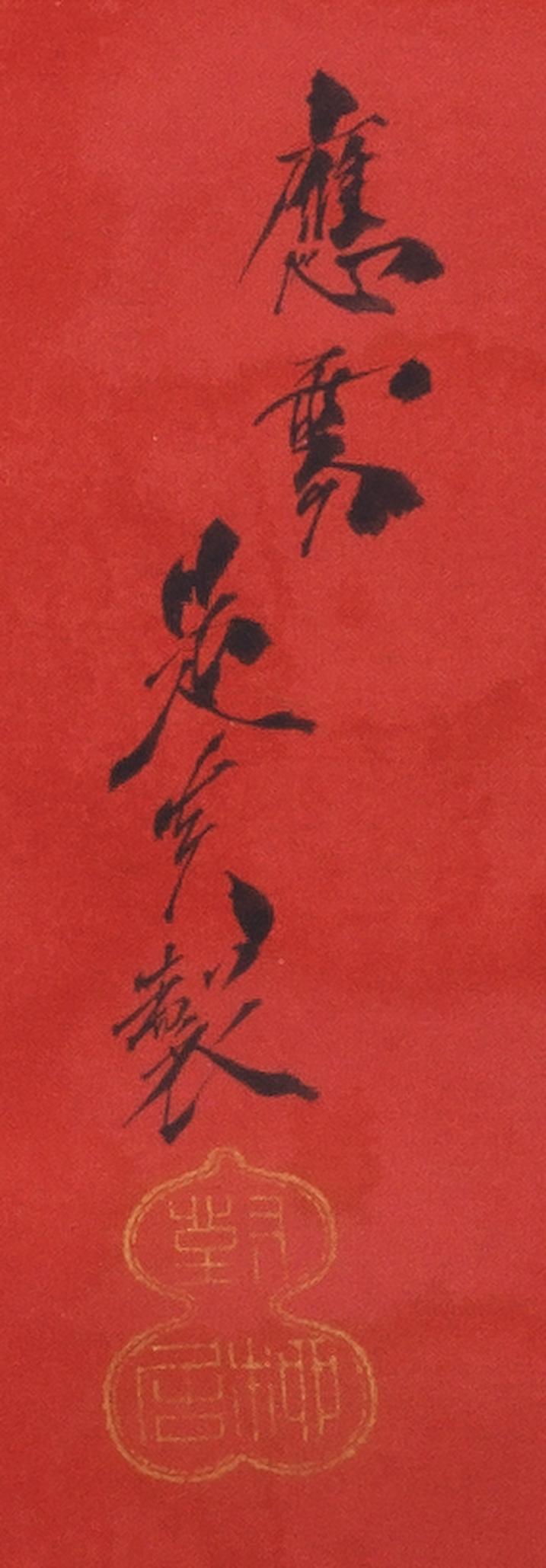 SHIBATA ZESHIN 柴田是真 (1807–1891) EMBLEMS OF THE FIVE GREAT FESTIVALS, WITH PAINTED MOUNTS 描表具五節句図絹本着色掛軸五幅対 Meiji era (1868–1912), circa 1880–1890