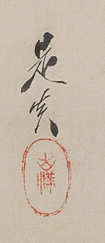 SHIBATA ZESHIN 柴田是真 (1807–1891) EMBLEMS OF THE FIVE GREAT FESTIVALS, WITH PAINTED MOUNTS 描表具五節句図絹本着色掛軸五幅対 Meiji era (1868–1912), circa 1880–1890
