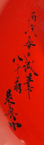 SHIBATA ZESHIN 柴田是真 (1807–1891) SET OF THREE SAKE CUPS WITH AUSPICIOUS MOTIFS, AND STAND 松竹梅鶴亀漆絵三組盃 添え真塗花月台 Meiji era (1868–1912), 1886