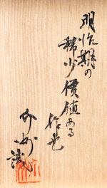 A fine squat iron globular koro (incense burner) and en-suite cover Attributed to Saida Junkodo, Meiji (1868-1912) or Taisho (1912-1926) era, early 20th century (4)