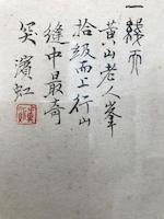 Huang Binhong (1865-1955) Yellow Mountain