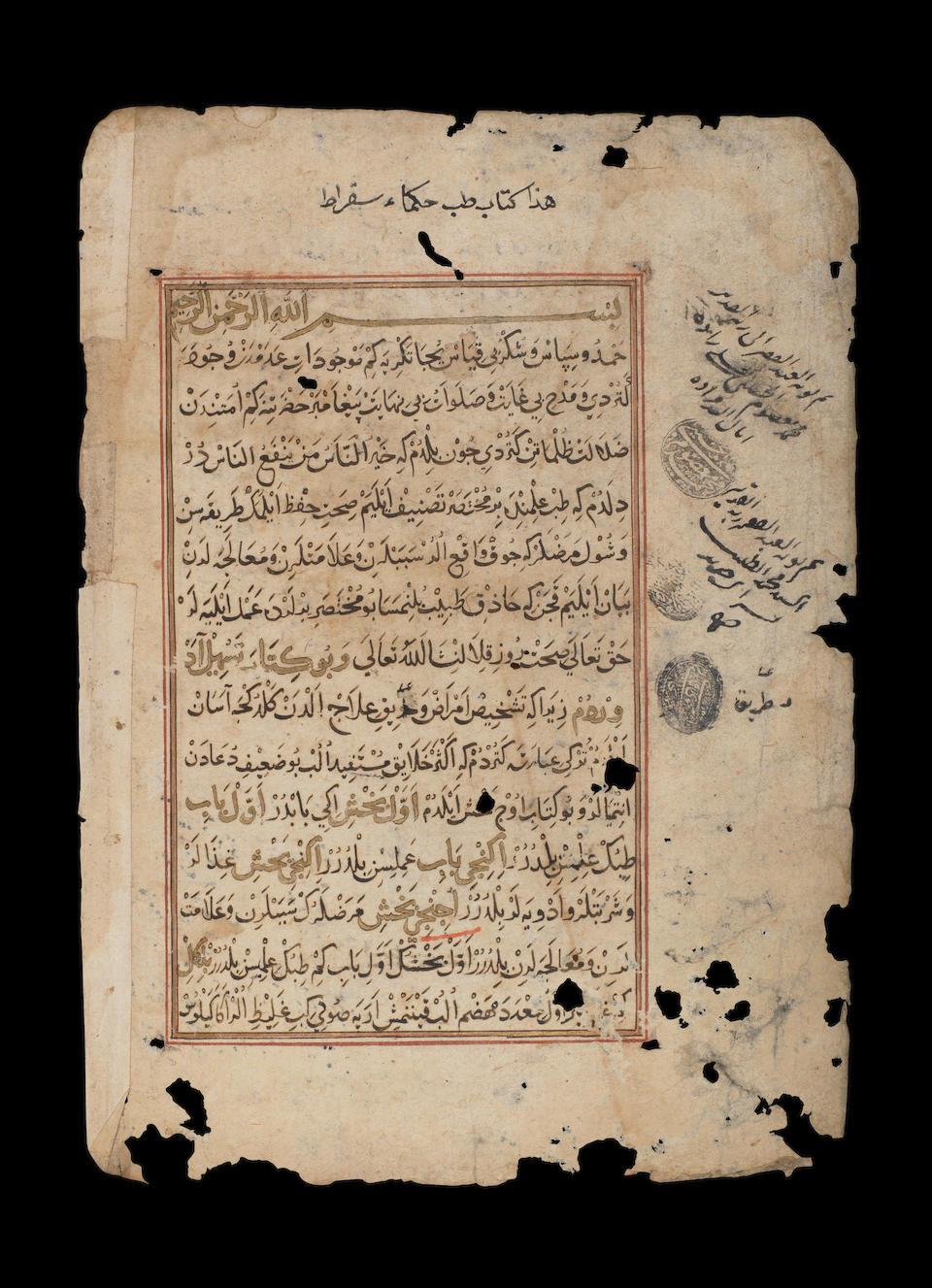 A medical treatise on the diagnosis of ailments and their treatments, copied by Jalal al-Din bin Mahmud al-'Ala'i Ottoman Turkey, dated AH 810/AD 1407-08