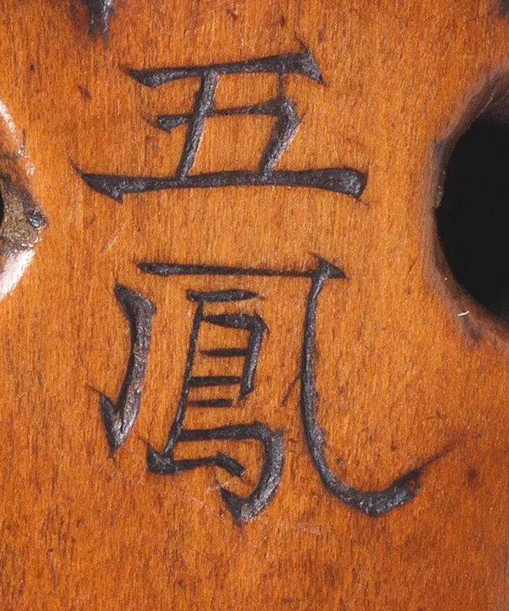 A large boxwood netsuke of a toad By Mitani Goho, Aki Province, late 18th/early 19th century