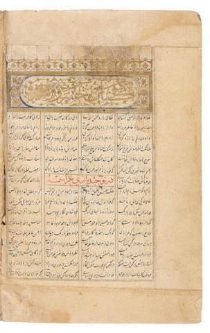 Nizami, Khusrau va Shirin, Persian poetry, copied by 'Ala'al-Din Muhammad...