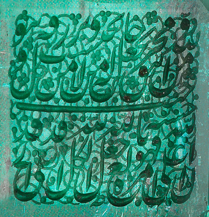 An engraved calligraphic emerald Persia, 18th/ 19th Century