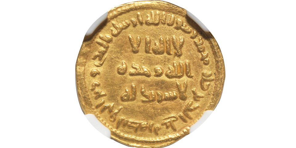 The First Islamic Coin Leads Bonhams Islamic and Indian Sale - Bonhams will offer Islamic Coins for the First Time