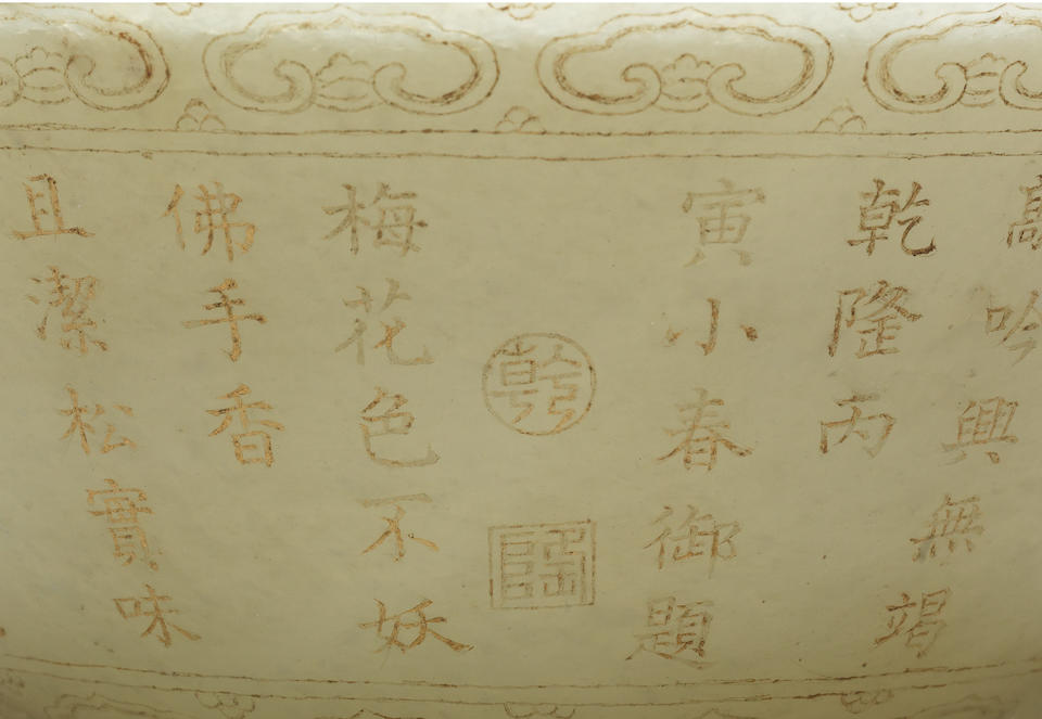 A very rare pale green jade Imperial-inscribed 'tea of three purities' tea bowl and cover Qianlong four-character mark and of the period (3)
